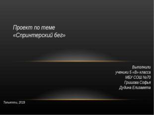 Выполнили ученики 5 «В» класса МБУ СОШ №70 Гришова Софья Дудина Елизавета Тол