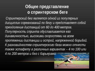 Общее представление о спринтерском беге Спринтерский бег является одной из по