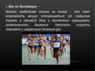 3. Бег по дистанции – бежать необходимо только на носках – это дает возможнос