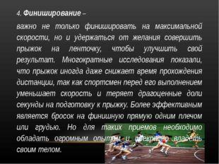 4. Финиширование – важно не только финишировать на максимальной скорости, но