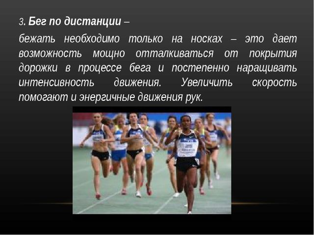 3. Бег по дистанции – бежать необходимо только на носках – это дает возможнос...