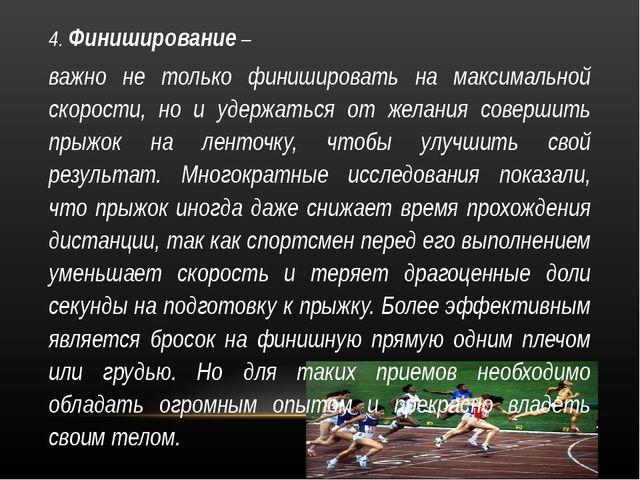4. Финиширование – важно не только финишировать на максимальной скорости, но...