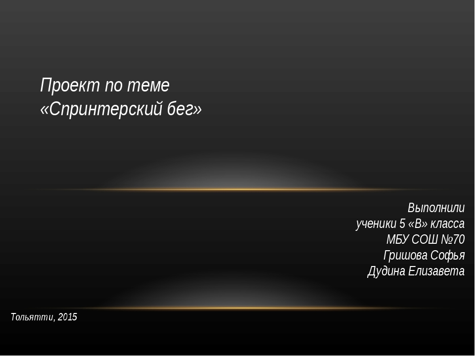 Выполнили ученики 5 «В» класса МБУ СОШ №70 Гришова Софья Дудина Елизавета Тол...