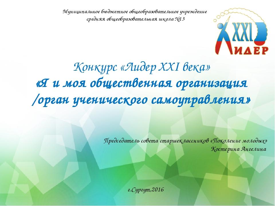 Конкурс «Лидер XXI века» «Я и моя общественная организация /орган ученическог...