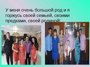 У меня очень большой род и я горжусь своей семьей, своими предками, своей род