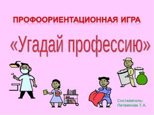 Составитель: Литвинова Т.А.
