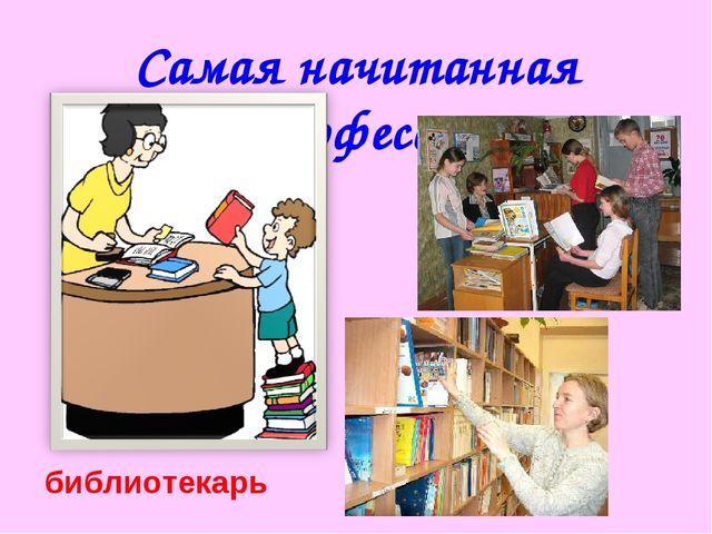 Самая начитанная профессия библиотекарь
