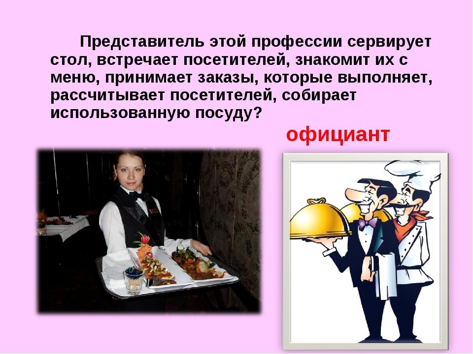 Представитель этой профессии сервирует стол, встречает посетителей, знакоми...