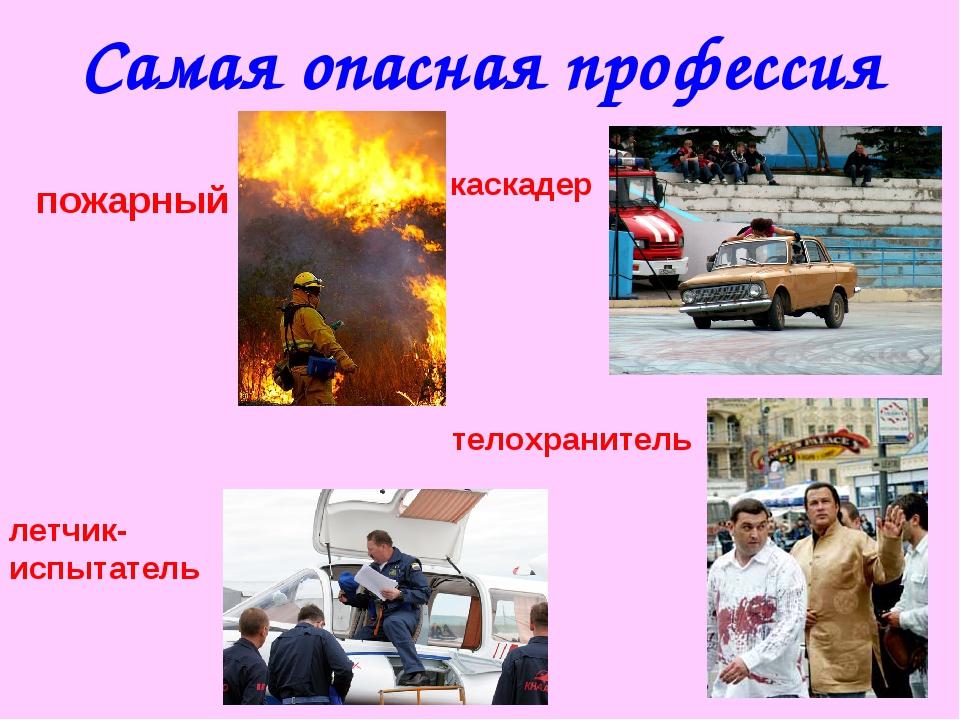 Самая опасная профессия пожарный телохранитель каскадер летчик- испытатель