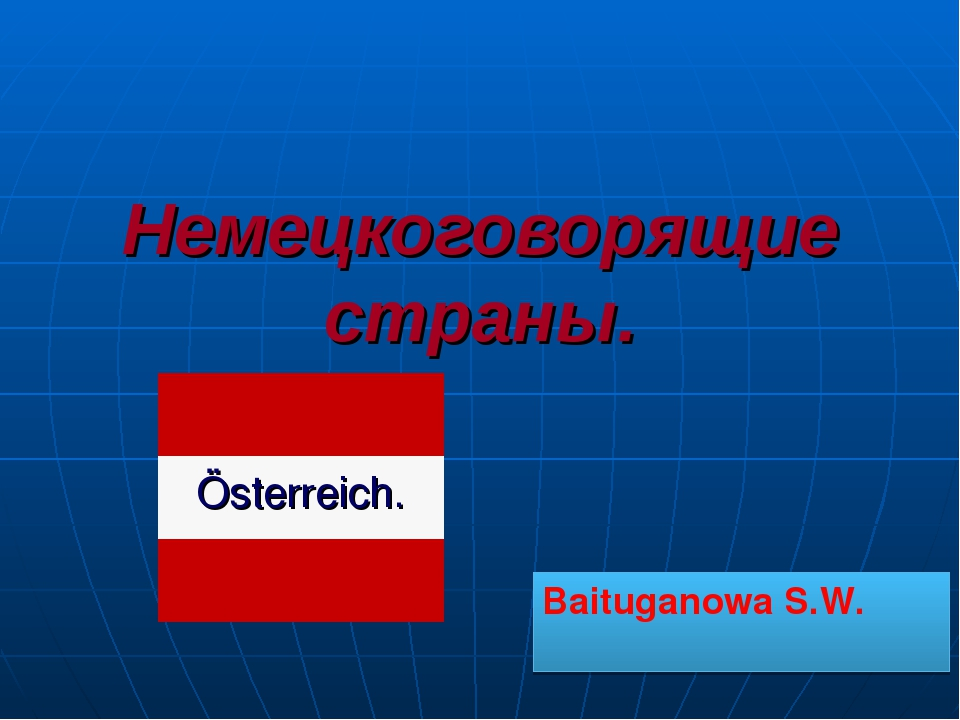 Немецкоговорящие страны. Österreich. Baituganowa S.W.