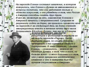 На пароходе Есенин составил заявление, в котором говорилось, что Есенин и Дун