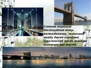 Есенина поразила беспощадная мощь железобетона, повисший между двумя городам