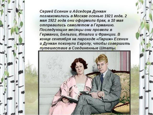 Сергей Есенин и Айседора Дункан познакомились в Москве осенью 1921 года. 2 ма...