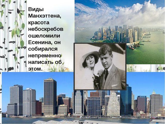Виды Манхэттена, красота небоскребов ошеломили Есенина, он собирался непреме...