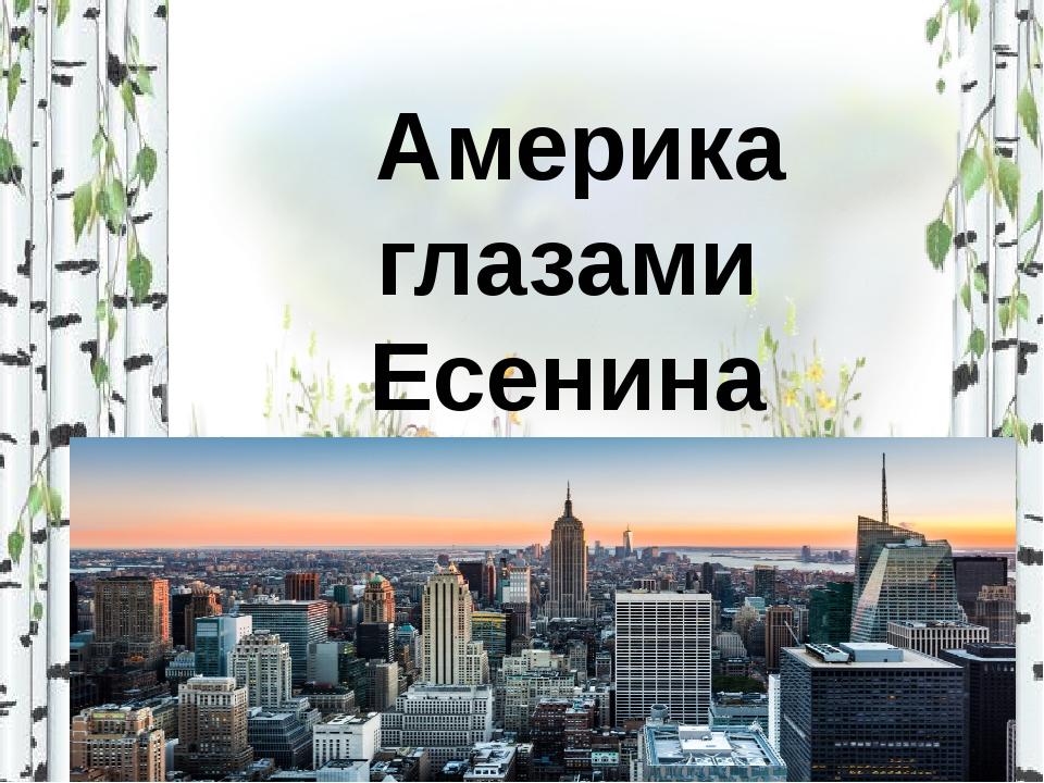 Америка глазами Есенина