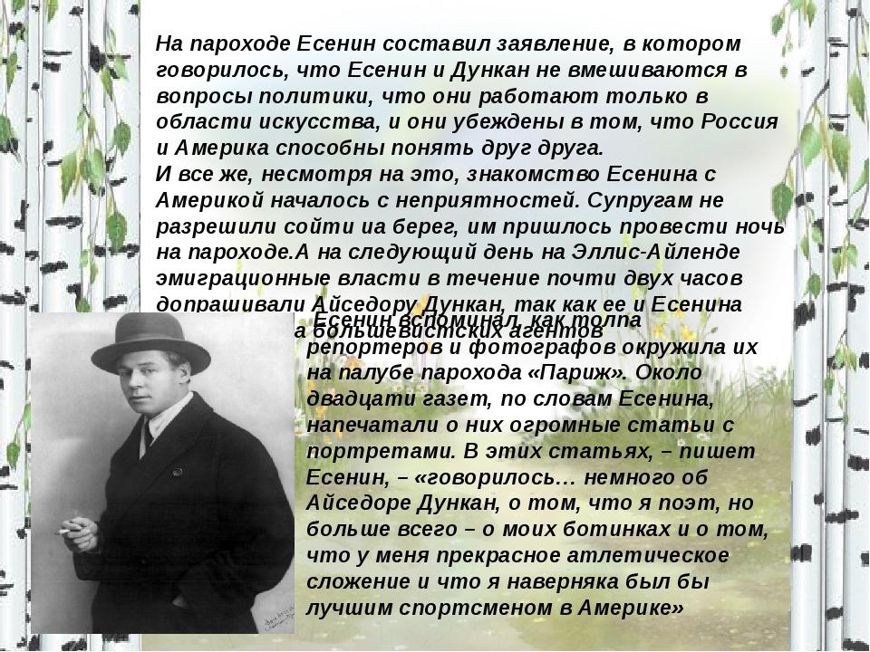 На пароходе Есенин составил заявление, в котором говорилось, что Есенин и Дун...