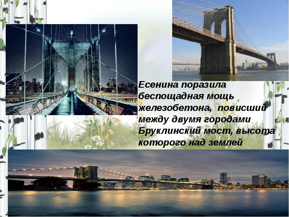Есенина поразила беспощадная мощь железобетона, повисший между двумя городам...
