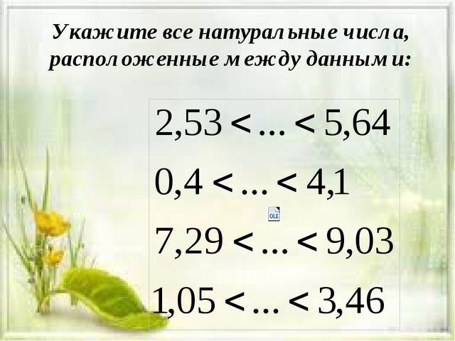 Укажите все натуральные числа, расположенные между данными: