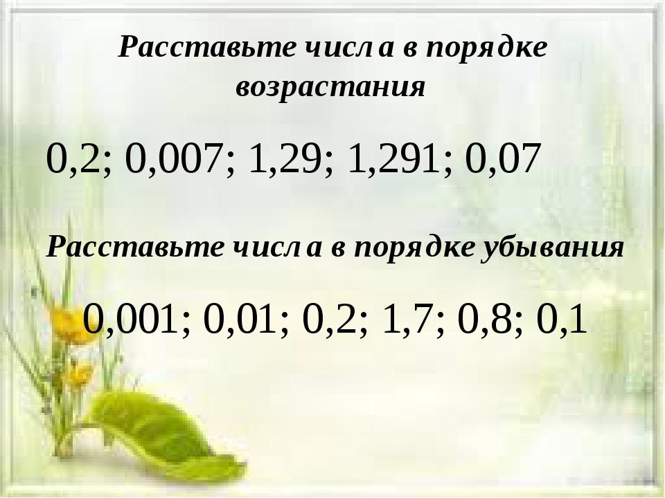 Расставьте числа в порядке возрастания 0,2; 0,007; 1,29; 1,291; 0,07 Расставь...
