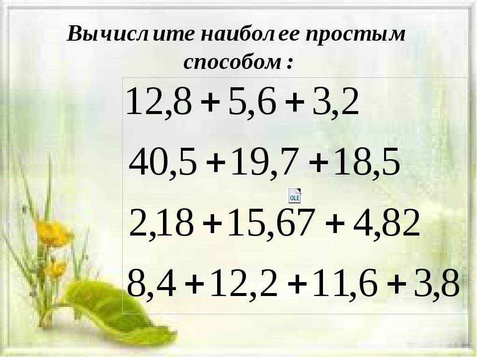 Вычислите наиболее простым способом: