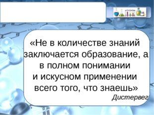 «Не в количестве знаний заключается образование, а в полном понимании и иску