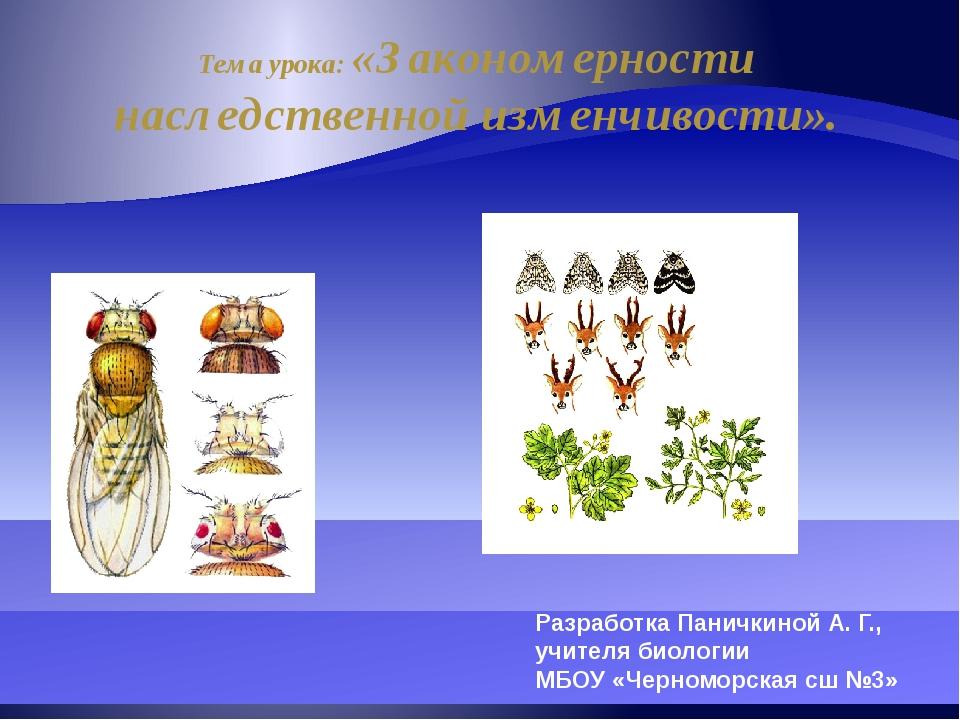 Тема урока: «Закономерности наследственной изменчивости». Разработка Паничкин...