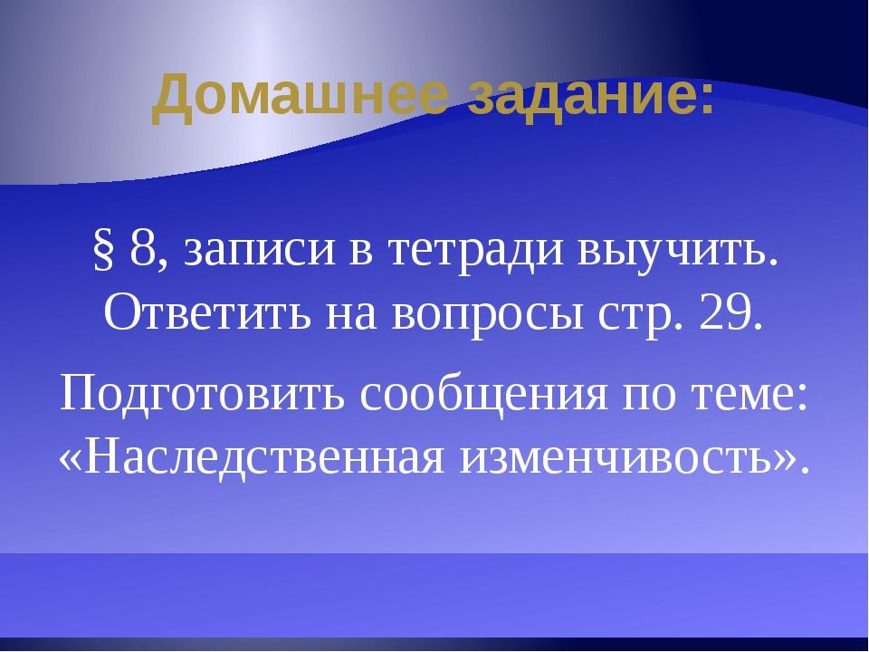 Домашнее задание: § 8, записи в тетради выучить. Ответить на вопросы стр. 29....