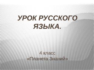 4 класс «Планета Знаний» УРОК РУССКОГО ЯЗЫКА.