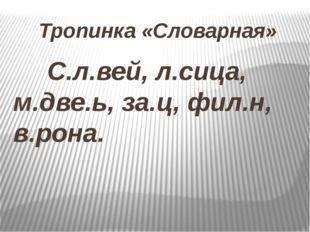 Тропинка «Словарная» С.л.вей, л.сица, м.две.ь, за.ц, фил.н, в.рона.