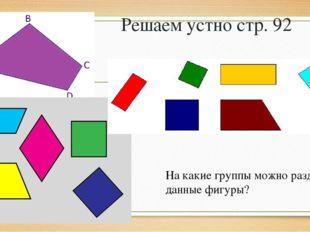 Решаем устно стр. 92 На какие группы можно разделить данные фигуры?
