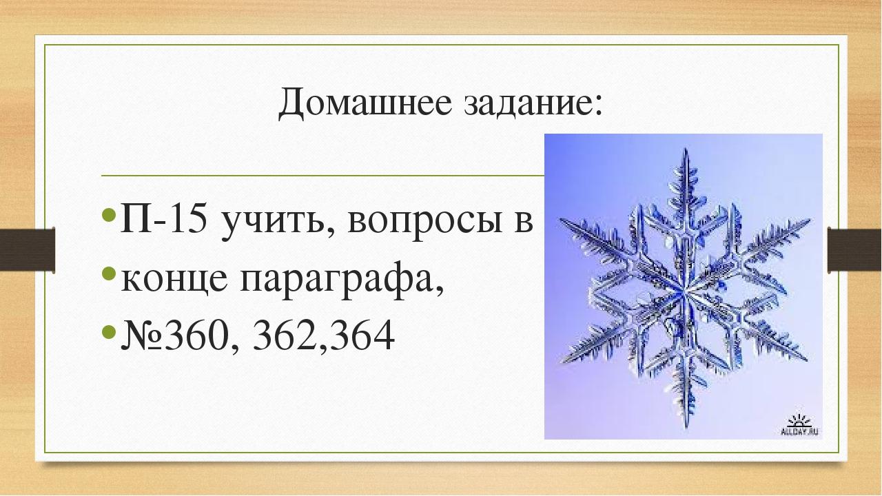 Домашнее задание: П-15 учить, вопросы в конце параграфа, №360, 362,364