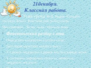 21декабря. Классная работа. Тема урока: М.Д. Зверев «Спасибо, матушка Зима!»