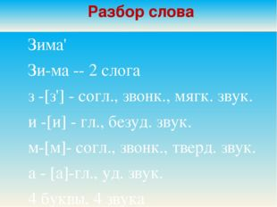Разбор слова Зима' Зи-ма -- 2 слога з -[з'] - согл., звонк., мягк. звук. и -