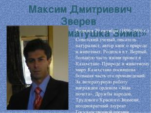 Максим Дмитриевич Зверев «Спасибо, матушка Зима!» Родился 29 октября (1896-19