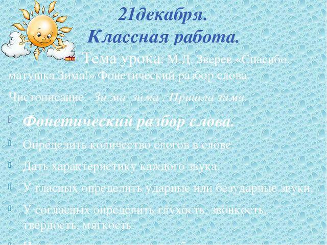 21декабря. Классная работа. Тема урока: М.Д. Зверев «Спасибо, матушка Зима!»...