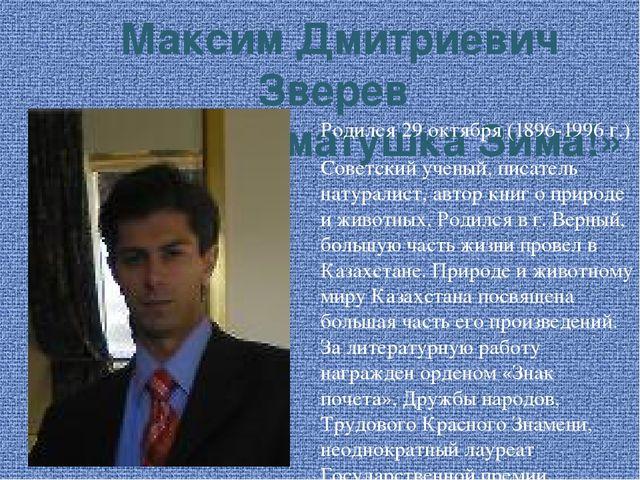 Максим Дмитриевич Зверев «Спасибо, матушка Зима!» Родился 29 октября (1896-19...
