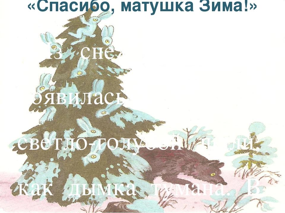 «Спасибо, матушка Зима!» Из снежного вихря появилась Зима в светло-голубой ша...