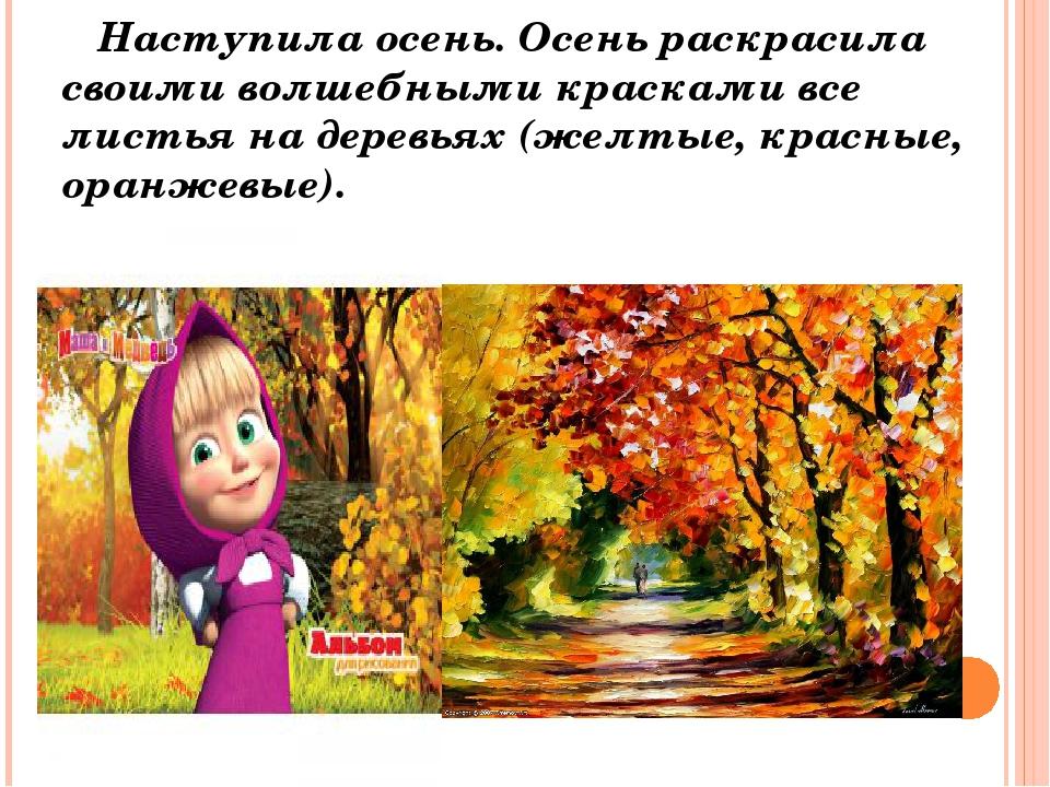 Наступила осень. Осень раскрасила своими волшебными красками все листья на д...