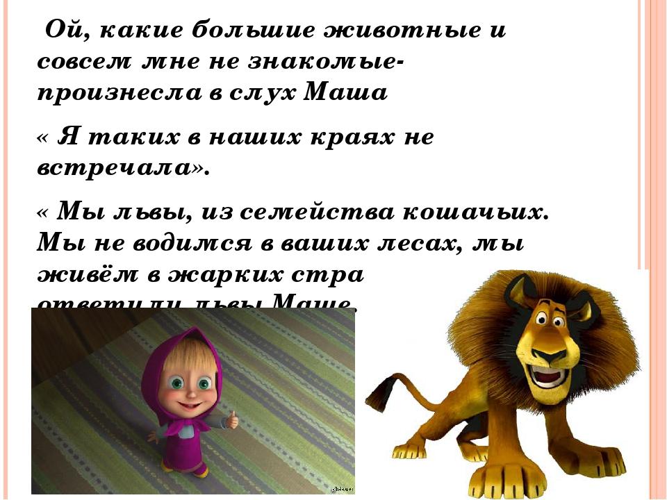 Ой, какие большие животные и совсем мне не знакомые- произнесла в слух Маша...
