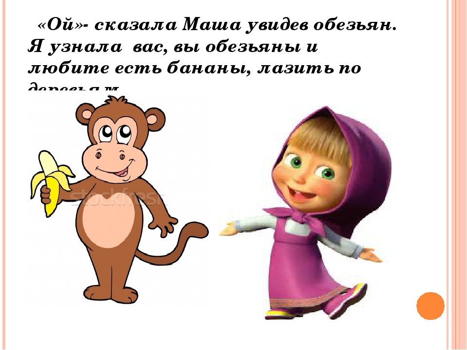 «Ой»- сказала Маша увидев обезьян. Я узнала вас, вы обезьяны и любите есть б...