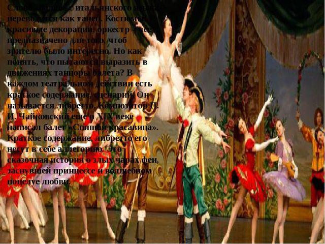Слово «балет» с итальянского языка переводится как танец. Костюмы, красивые д...