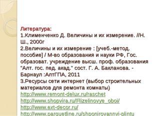 Литература: 1.Клименченко Д. Величины и их измерение. //Н. Ш., 2000г 2.Велич