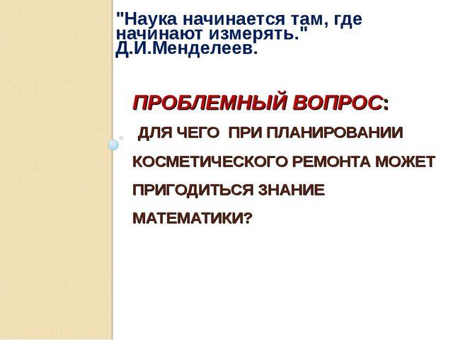 ПРОБЛЕМНЫЙ ВОПРОС: ДЛЯ ЧЕГО ПРИ ПЛАНИРОВАНИИ КОСМЕТИЧЕСКОГО РЕМОНТА МОЖЕТ ПРИ...