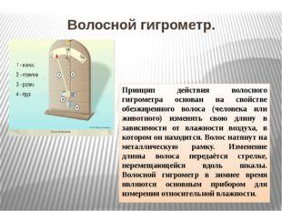 Волосной гигрометр. Принцип действия волосного гигрометра основан на свойств