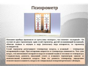Психрометр Название прибора произошло от греч.слова «психрос», что означает «