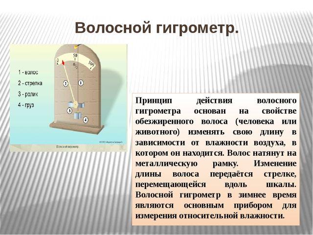 Волосной гигрометр. Принцип действия волосного гигрометра основан на свойств...