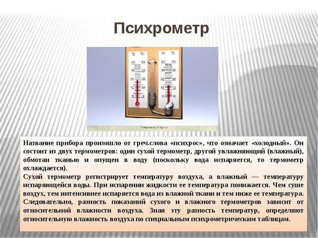 Психрометр Название прибора произошло от греч.слова «психрос», что означает «...