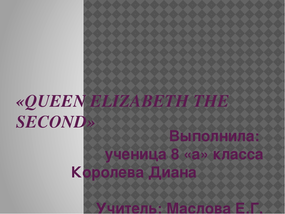 «QUEEN ELIZABETH THE SECOND» Выполнила: ученица 8 «а» класса Королева Диана...