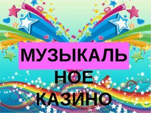 Музыкальное казино МУЗЫКАЛЬНОЕ КАЗИНО