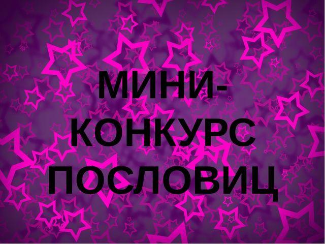 МИНИ-КОНКУРС ПОСЛОВИЦ